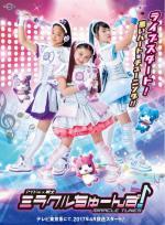 Idol X Warrior Miracle Tunes (Serie de TV)
