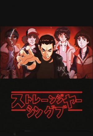 If Stranger Things was an 80s Anime (S)