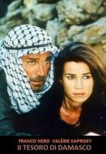 El tesoro de Damasco (TV)