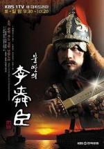 Immortal Admiral Yi Sun-Sin (TV Series)
