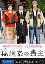 Inagaki-ke no moshu (TV)
