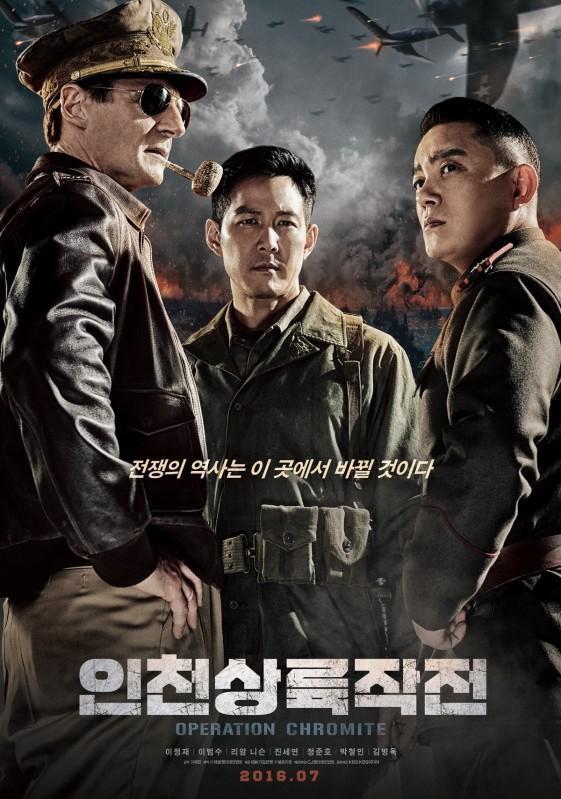 Operación Chromite  (2016)
