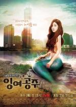 Ingyeo Gongjoo (Serie de TV)
