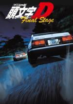 Initial D: Final Stage (TV Series)