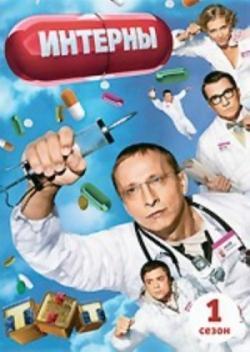 Interny (Serie de TV)