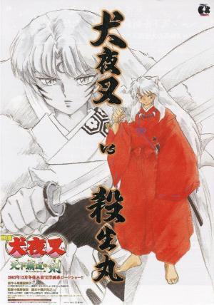 Inuyasha, la película 3: La Espada Conquistadora