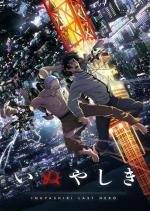 Inuyashiki (Serie de TV)