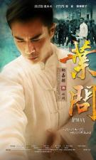 Ip Man (Serie de TV)