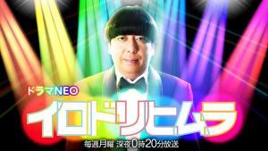 Irodori himura (Miniserie de TV)