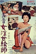 Irogoyomi onna ukiyoe-shi