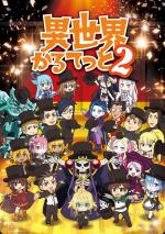 Isekai Quartet 2 (Serie de TV)
