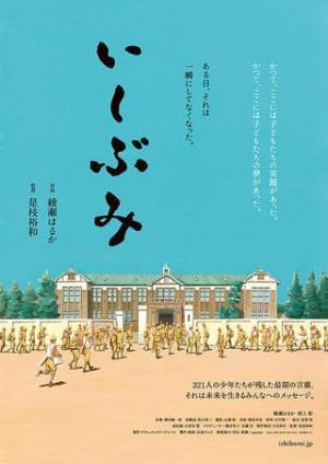 Ishibumi (TV)