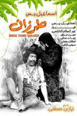 Isamil Yassine as Tarzan