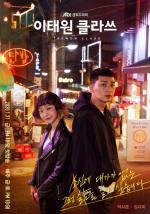 Itaewon Class (Serie de TV)