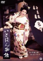 Itohan monogatari