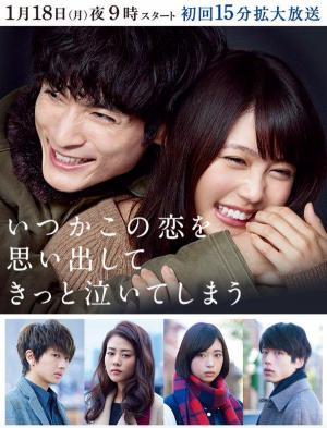 Itsuka kono koi wo omoidashite kitto naiteshimau (Miniserie de TV)