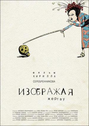 Izobrajaya Zhertvy (Playing the Victim)