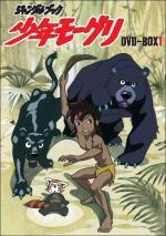 El libro de la selva: las aventuras de Mowgli (Serie de TV)