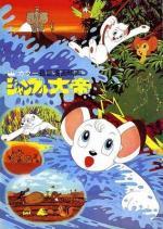 Janguru taitei (Serie de TV)