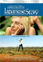 Una historia japonesa