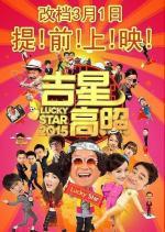 Ji xing gao zhao (Lucky Star 2015)