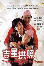 The Fun, the Luck & the Tycoon (Ji xing gong zhao)
