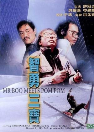 Ji Yung Sam Bo (Mr. Boo Meets Pom Pom)