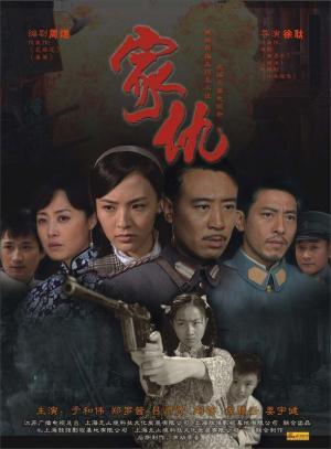 Jia Chou (Serie de TV)
