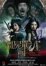 Jiang shi xin zhan shi (Vampire Warriors)