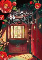 Jibaku Shōnen Hanako-kun (Serie de TV)