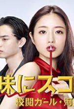 Jimi ni Sugoi! Kôetsu Girl Kôno Etsuko (Miniserie de TV)