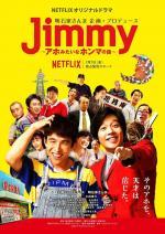 Jimmy: La verdadera historia de un verdadero idiota (Serie de TV)