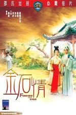 Jin shi qing
