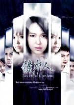 Beautiful Illusions (Serie de TV)