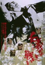 Jingi naki tatakai (Battles Without Honor And Humanity) (AKA The Yakuza Papers)