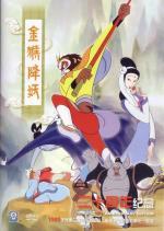 Jinhou jiang yao / Monkey King Conquers the Demon / Golden Monkey Subdued the Evil