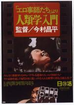 Jinruigaku nyumon: Erogotoshitachi yori (The Pornographers)