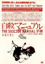 The Suicide Manual 2: Intermediate Stage