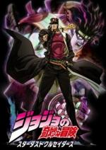 JoJo's Bizarre Adventure: Stardust Crusaders (Serie de TV)
