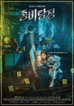 Jombitamjeong (Serie de TV)