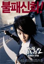 Jopog manura 2: Dolaon jeonseol (My Wife Is a Gangster 2)