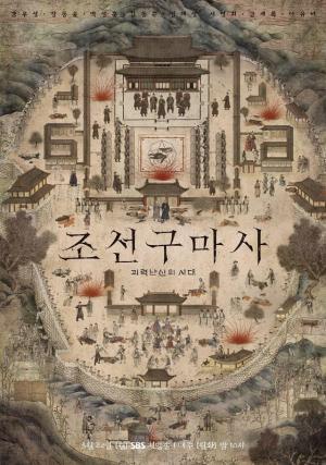 Joseon Exorcist (Serie de TV)