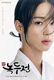 Joseonroko Nokdujeon (Serie de TV)
