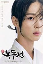 Joseonroko Nokdujeon (TV Series)