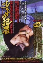 Joshikôsei konkuriito-dume satsujin-jiken