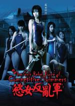 Joshikyôei hanrangun - The Girls Rebel Force Of Competitive Swimmers (Undead Pool)