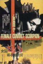 Joshuu sasori: Dai-41 zakkyo-bô (Female Convict Scorpion Jailhouse 41)