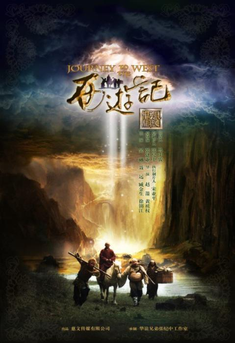 Journey to the West: Conquering the Demons [HQ] [Latino] [MEGA]