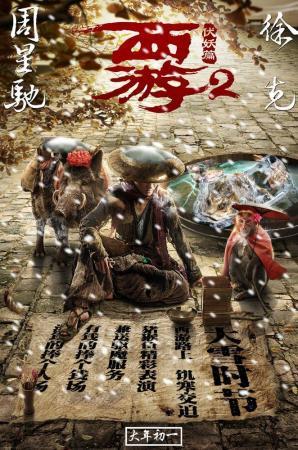 Journey to the West: The Demons Strike Back (AKA Journey to the West 2: Demon Chapter) (AKA 西遊伏妖篇)