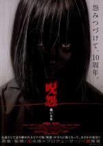 Ju-on: Kuroi shôjo (Ju-On: Black Ghost)